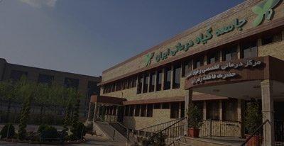 مرکز درمانی تخصصی و فوق تخصصی حضرت زهراء (س)