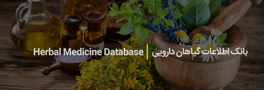 herbal-medicine-database