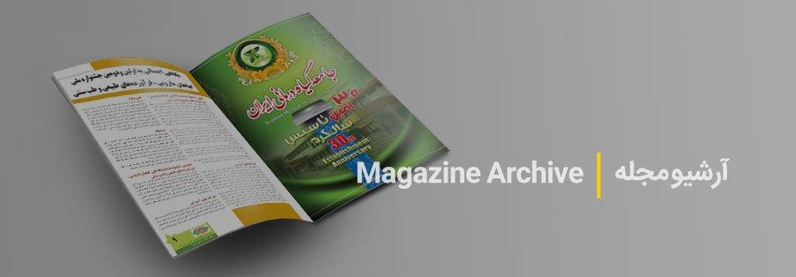 آرشیو مجله