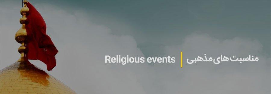 مناسبت های مذهبی
